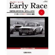 Early Race vol.4 (GEIBUN MOOKS) (芸文ムック) [ムック・その他]