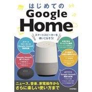 はじめてのGoogle Home(ニュース、音楽、家電操作からさらに楽しい使い方まで) [単行本]