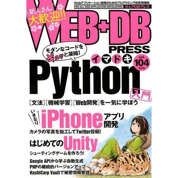 WEB+DB PRESS Vol.104 [単行本]