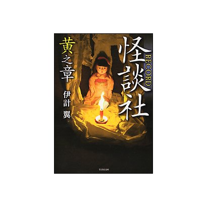 怪談社RECORD 黄之章(竹書房文庫 HO 339) [文庫]