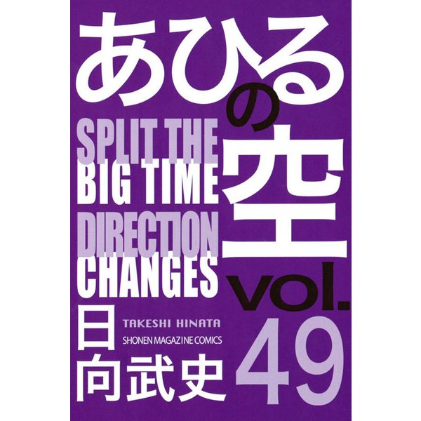 あひるの空 49(少年マガジンコミックス) [コミック]