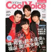 Cool Voice VOL.25 (生活シリーズ) [ムック・その他]
