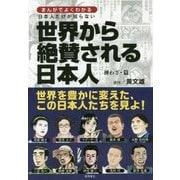日本人だけが知らない世界から絶賛される日本人 神わざ・篇-まんがでよくわかる [単行本]