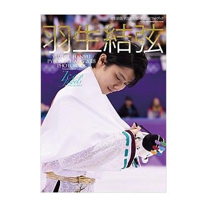 羽生結弦 平昌オリンピック2018 フォトブック Ice Jewels SPECIAL ISSUE [ムック・その他]
