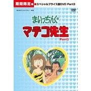 まいっちんぐマチコ先生 HDリマスター スペシャルプライス版 Part.3
