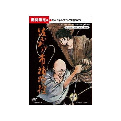 佐武と市捕物控 スペシャルプライス版 [DVD]