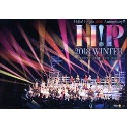Hello! Project/Hello! Project 20th Anniversary!! Hello! Project 2018 WINTER ~PERFECT SCORE・FULL SCORE~ [DVD]