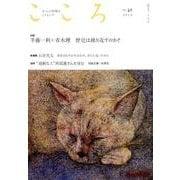 こころ Vol.42 [単行本]
