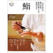 食べログBOOKS「鮨」 (saita mook 食べログBOOKS) [ムック・その他]