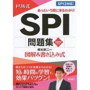 ドリル式SPI問題集〈2020年度版〉 [単行本]