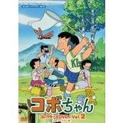 コボちゃん コレクターズDVD Vol.2 <HDリマスター版>