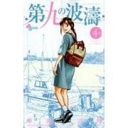 第九の波濤<4>(少年サンデーコミックス) [コミック]