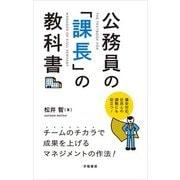公務員の「課長」の教科書 [単行本]