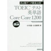 出る順データ徹底分析 TOEICテスト英単語Core Core 1200 [単行本]