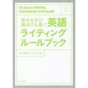 英語ライティングルールブック―基本を学び構成力を養う [単行本]