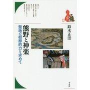 """熊野と神楽―聖地の根源的力を求めて(ブックレット""""書物をひらく""""〈12〉) [全集叢書]"""