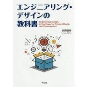 エンジニアリング・デザインの教科書 [単行本]