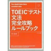 TOEICテスト文法完全攻略ルールブック [単行本]