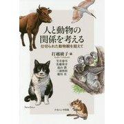 人と動物の関係を考える―仕切られた動物観を超えて [単行本]