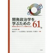 開発政治学を学ぶための61冊―開発途上国のガバナンス理解のために [単行本]