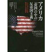 アメリカ 「帝国」の中の反帝国主義―トランスナショナルな視点からの米国史 [単行本]