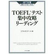 TOEFLテスト集中攻略リーディング [単行本]