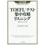TOEFLテスト集中攻略リスニング [単行本]