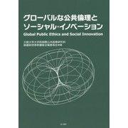 グローバルな公共倫理とソーシャル・イノベーション [単行本]