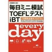 毎日ミニ模試TOEFLテストiBT―7日間完全集中プログラム 増補第2版 [単行本]
