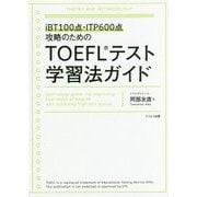 TOEFLテスト学習法ガイド―iBT100点・ITP600点攻略のための [単行本]