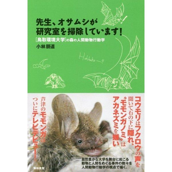 先生、オサムシが研究室を掃除しています!―鳥取環境大学の森の人間動物行動学 [単行本]