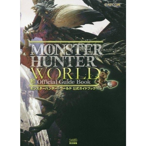 モンスターハンター:ワールド 公式ガイドブック [単行本]