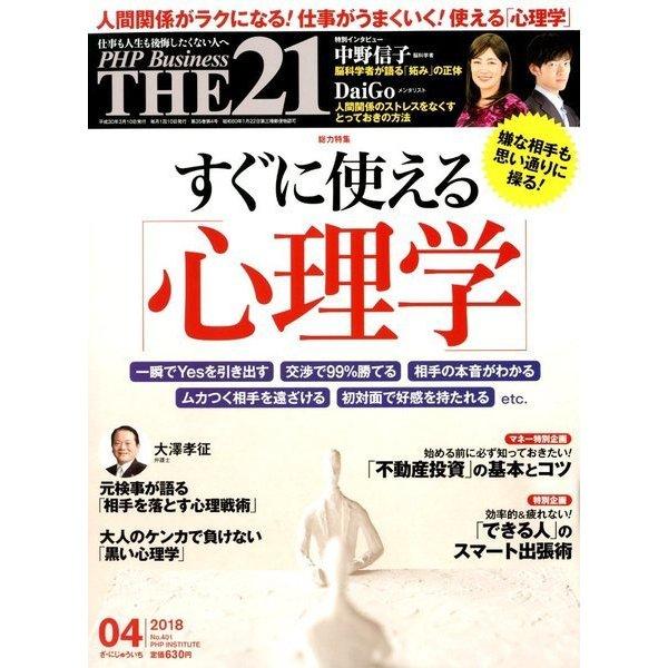 THE 21 (ざ・にじゅういち) 2018年 04月号 [雑誌]