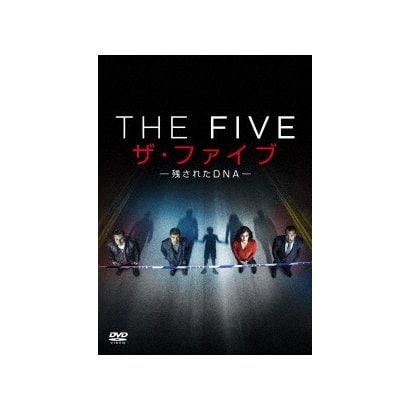 ザ・ファイブ -残されたDNA- DVDボックス [DVD]
