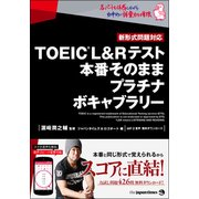 TOEIC L&Rテスト本番そのままプラチナボキャブラリー-新形式問題対応 [単行本]