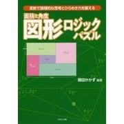 面積と角度図形ロジックパズル-柔軟で論理的な思考とひらめき力を鍛える [単行本]