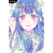 ヤンキー君とメガネちゃん 12 新装版(少年マガジンコミックス) [コミック]