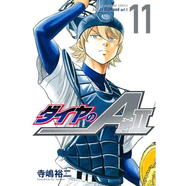 ダイヤのA act2 11(少年マガジンコミックス) [コミック]