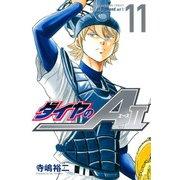 ダイヤのA act2(11)(少年マガジンコミックス) [コミック]