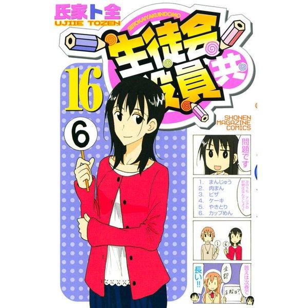 生徒会役員共 16(少年マガジンコミックス) [コミック]