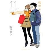 徒然チルドレン 11(少年マガジンコミックス) [コミック]