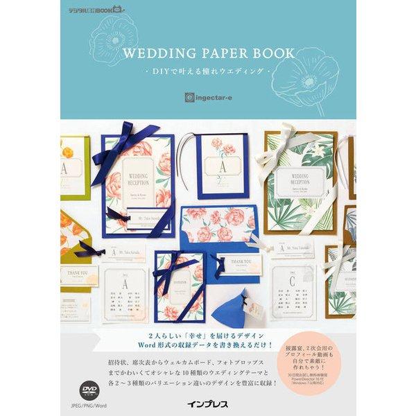 WEDDING PAPER BOOK DIYで叶える憧れウエディング [単行本]
