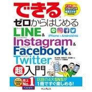 できるゼロからはじめるLINE&Instagram&Facebook&Twitter超入門 [単行本]