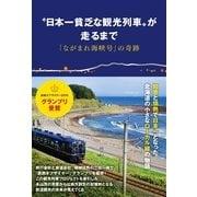 日本一貧乏な観光列車が走るまで-「ながまれ海峡号」の奇跡 [単行本]