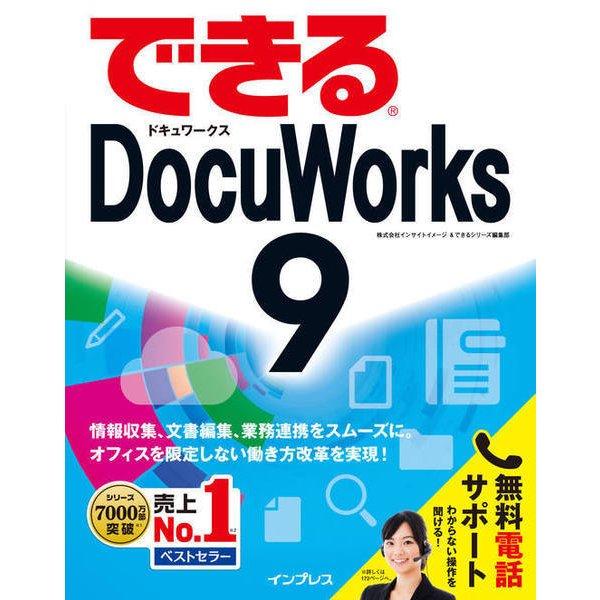 できるDocuWorks 9 [単行本]
