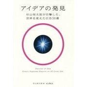 アイデアの発見 杉山恒太郎が目撃した、世界を変えた広告50選 [単行本]