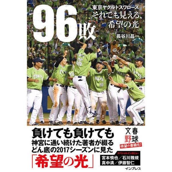 96敗 東京ヤクルトスワローズ ~それでも見える、希望の光~ [単行本]