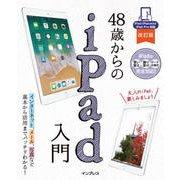 48歳からのiPad入門 改訂版 iPad/iPad mini/iPad Pro対応 [単行本]