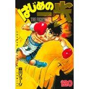 はじめの一歩 120(少年マガジンコミックス) [コミック]
