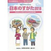 日本のすがた〈2018〉表とグラフでみる 日本をもっと知るための社会科資料集 改訂第49版 [単行本]